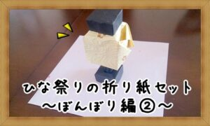 ひな祭りの折り紙ぼんぼり編2