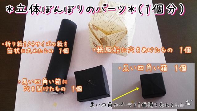 ひな祭りの折り紙ぼんぼり編1