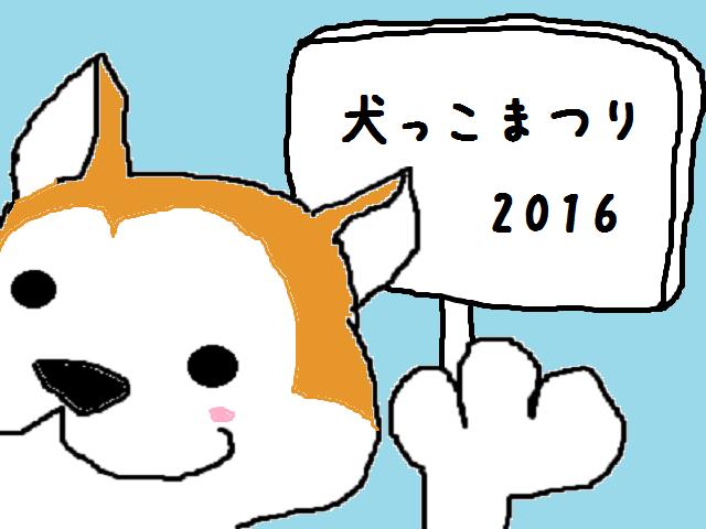 犬っこまつり2016プロジェクションマッピング詳細