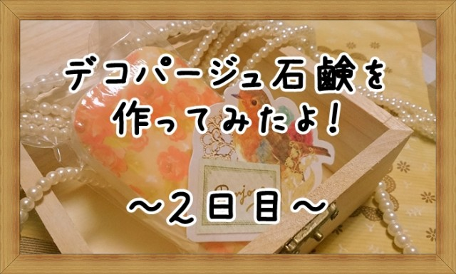 デコパージュ石鹸の作り方2
