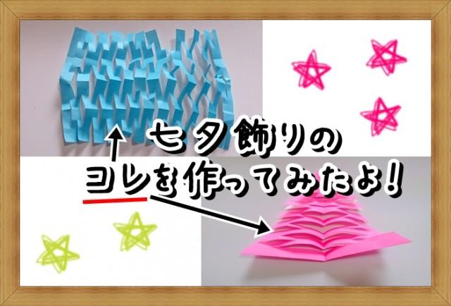 七夕飾り 折り紙 天の川