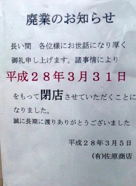 うどん自販機 佐原商店