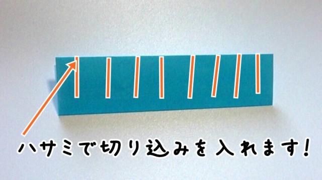 七夕飾り 折り紙で天の川(投網・とあみ)を作ってみました!