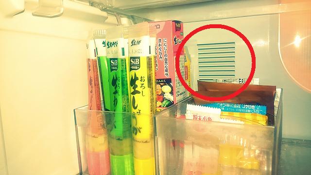 冷蔵庫 送風口