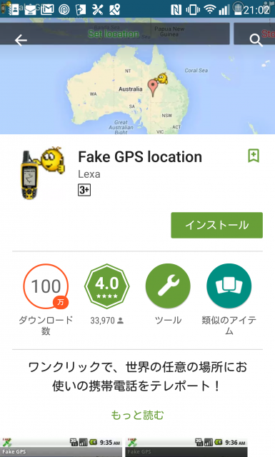GPS偽装
