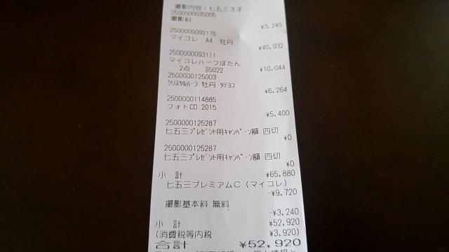 スタジオマリオ 七五三 体験談