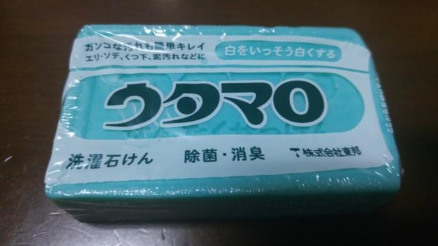 ウタマロ石鹸 保管