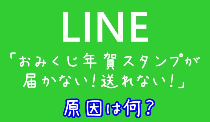 LINE おみくじ年賀スタンプ 送れない