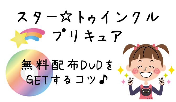 スタートゥインクルプリキュア DVD プレゼント