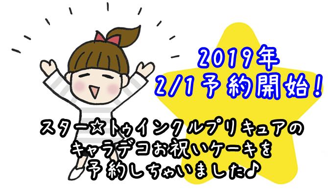 スター☆トゥインクルプリキュア ケーキ