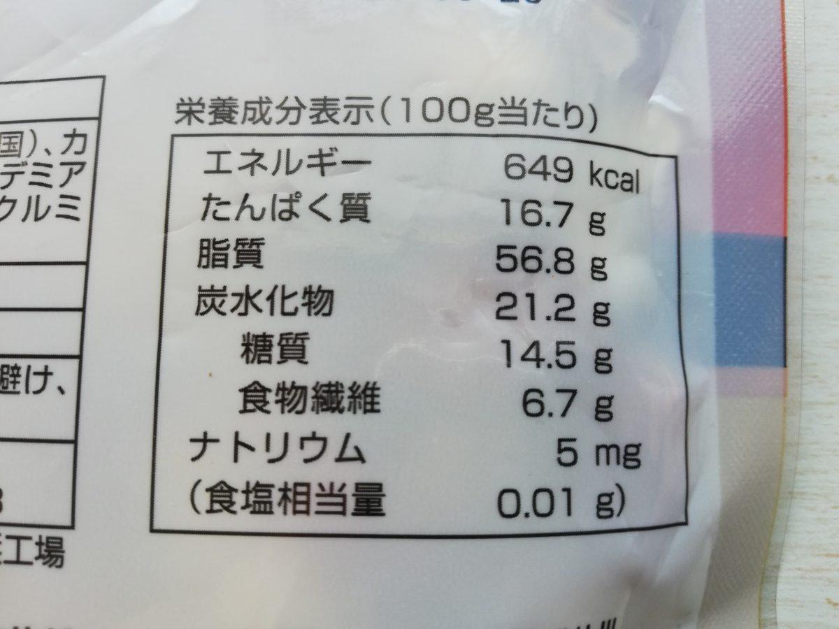 ミックスナッツ 食塩不使用