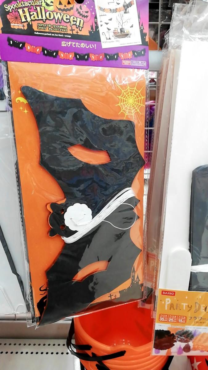 ハロウィン 飾り付け ダイソー