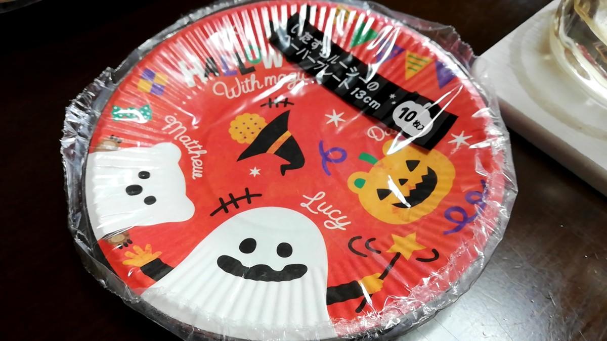 ハロウィン 紙皿 バッグ