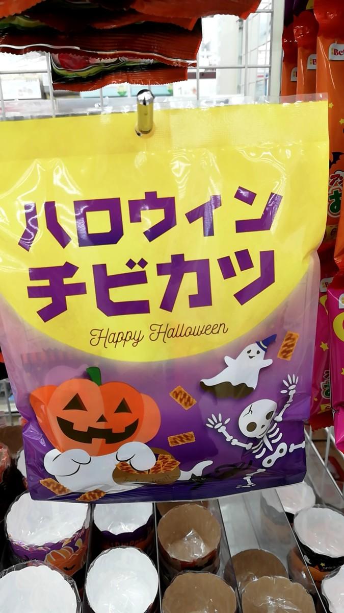 ダイソー ハロウィン お菓子