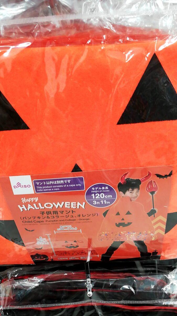 ダイソー コスプレ かぼちゃ