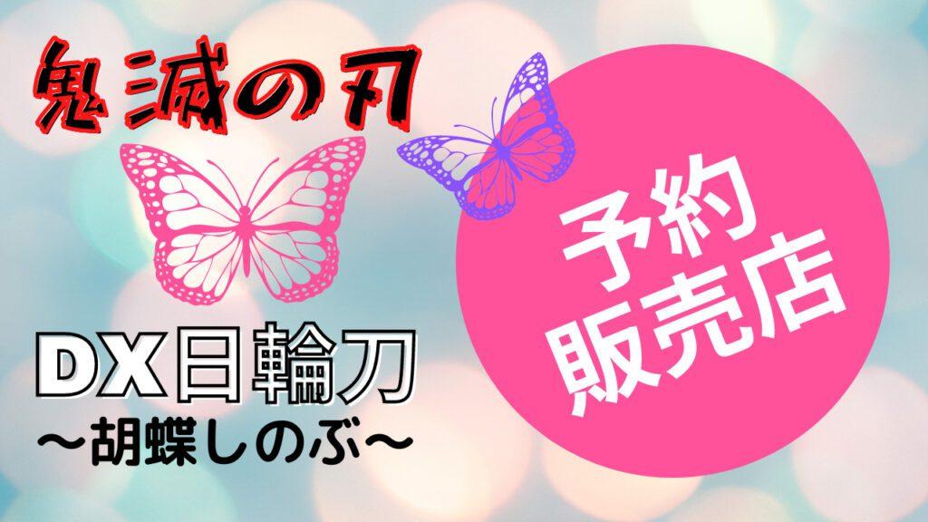 DX日輪刀 胡蝶しのぶ